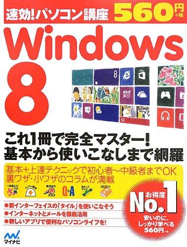 Windows 8 PDF