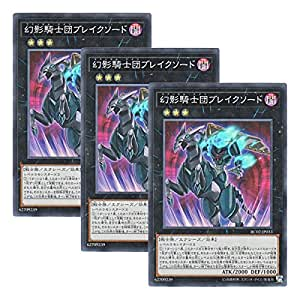 3× Yu-Gi-Oh! -RC02-JP033- Yugioh - The Phantom Knights of Break Sword - Super Rare Japanese