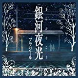 Fragile - Ginga Yakou [Japan CD] NDE-5