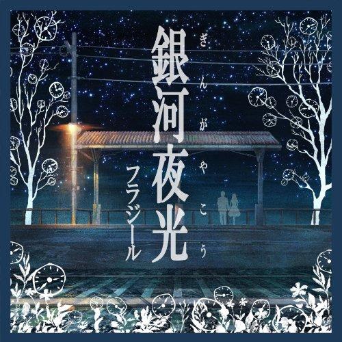 Fragile - Ginga Yakou [Japan CD] NDE-5
