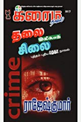 Thalai Illaatha Silai (Tamil Edition) Kindle Edition
