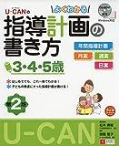 U-CANのよくわかる指導計画の書き方(3.4.5歳)第2版〔CD-ROM付き〕 (ユーキャンの保育スマイルBOOKS)