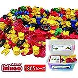 iRiNGO アイリンゴ1365 知育玩具 ブロック