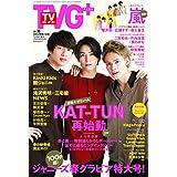 TV ガイド PLUS Vol.30