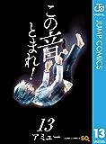 この音とまれ! 13 (ジャンプコミックスDIGITAL)