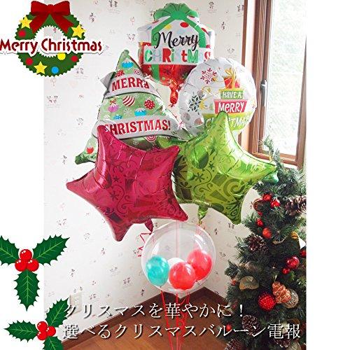 クリスマスバルーン バルーン電報 特大バルーン ツリー スター ギフト 贈り物 電報 祝電 ヘリウムガス入り   B0787STN8T