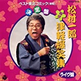 Touhoku Minyou Comic Best Seri by Ichiro Matsumura