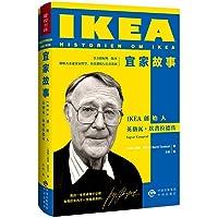 宜家故事:IKEA创始人英格瓦·坎普拉德传