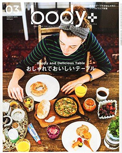 Body+ 最新号 表紙画像