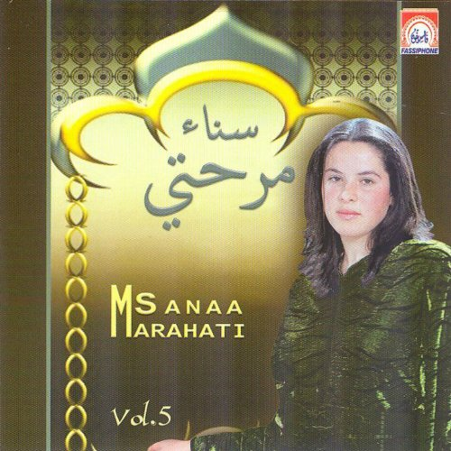 sanaa marahati mp3