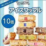 エール・エル アイスワッフル 冷凍タイプ 10個入り ワッフルケーキ 詰め合わせ