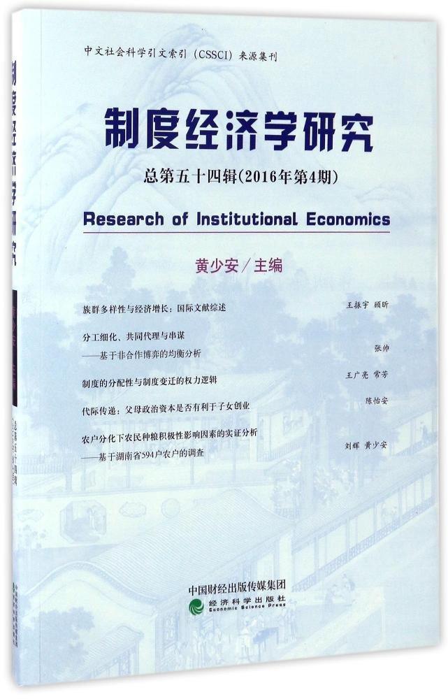 Read Online Institutional Economics (Total 54) (No. 4, 2016) pdf