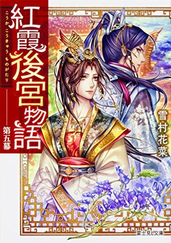 紅霞後宮物語 第五幕 (富士見L文庫)