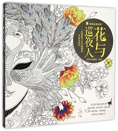 Flower and Night Patrol is a unique coloring story book that can be compared to experienceing yoga for your heart. Although coloring is viewed as a simple activity, the contents of this book will bring comfort and healing to your soul and mind, remov...