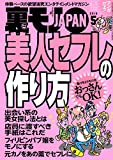 裏モノJAPAN 2016年 05 月号 [雑誌]