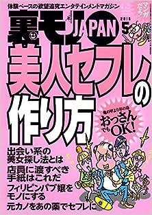 [雑誌] 裏モノJAPAN 2016年01、02、04、05月号 [Ura Mono JAPAN 2016-01、02、04、05]