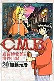 C.M.B.森羅博物館の事件目録(20) (講談社コミックス月刊マガジン)