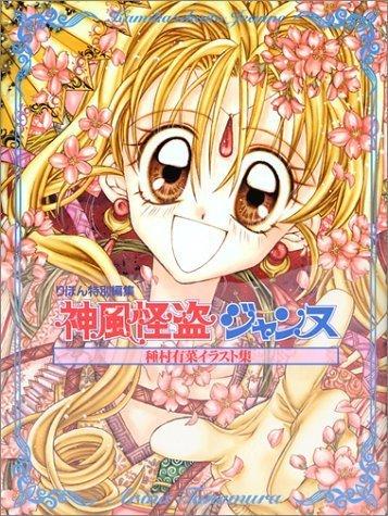 Kamikaze Kaitou Jeanne Tanemura Arina Art Book (Tanemura Arina Irasutoshu: Kamikaze Kaitou Jeanne) (in Japanese) by Arina Tanemura