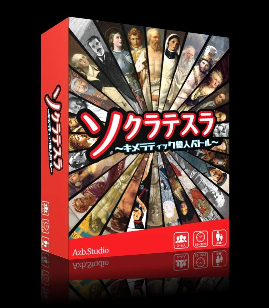 カードゲーム ソクラテスラ〜キメラティック偉人バトル〜