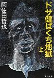 ドサ健ばくち地獄(上)<ドサ健ばくち地獄> (角川文庫)