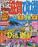 まっぷる 滋賀・びわ湖 長浜・彦根・大津 '17 (まっぷるマガジン)