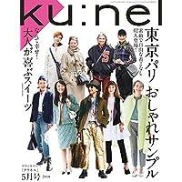 Ku:nel 表紙画像
