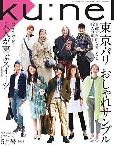 Ku:nel 2018年5月号 大きい表紙画像