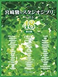img - for (Piano solo up a notch) Hayao Miyazaki and Studio Ghibli best 48 save version (piano solo up a notch)                 &           48     (             ) (music score sheet JAPANESE EDITION) 2016 book / textbook / text book