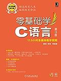 零基础学C语言 第3版 (零基础学编程)