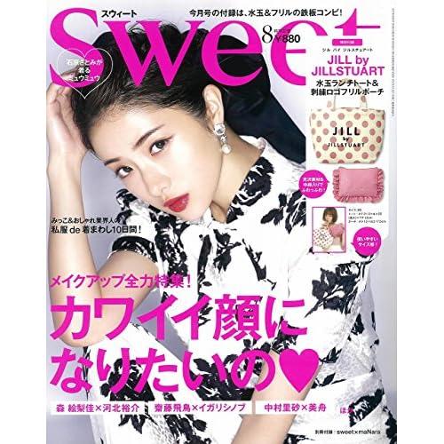 Sweet 2018年8月号 画像