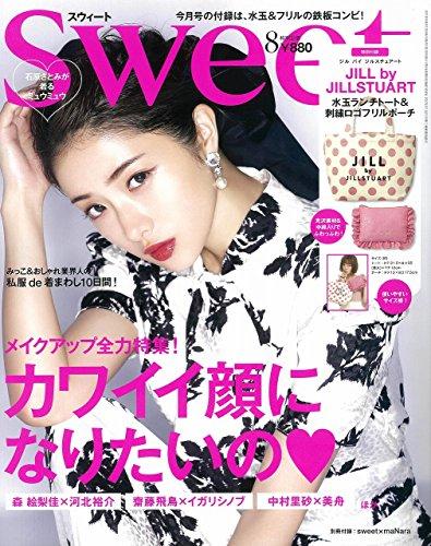 Sweet 2018年8月号 画像 A