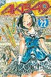 AKB49~恋愛禁止条例~(22) (講談社コミックス)