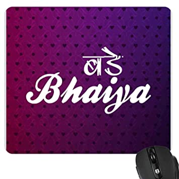 Amazonin Buy YaYa Cafe Birthday Gift For Brother Mousepad Bade