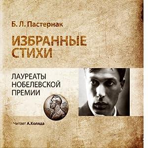Boris Pasternak Selected Poems Audiobook