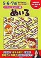 パズルでまなぼう3めいろ (5・6・7歳 子どもの力をぐんぐん伸ばす!)