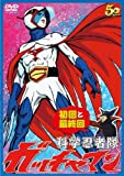 Animation - Gatchaman First And Last Episode [Japan DVD] LPTD-3002
