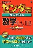 センター試験過去問研究 数学I・A/II・B (2014年版 センター赤本シリーズ)