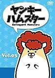 ヤンキーハムスター 3 [DVD]