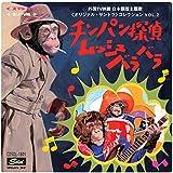 チンパン探偵ムッシュバラバラ ~ 外国TV映画 日本語版主題歌<オリジナル・サントラ>コレクション VOL.2