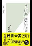 創られた「日本の心」神話~「演歌」をめぐる戦後大衆音楽史~ (光文社新書)