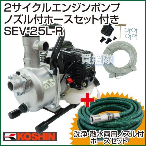 工進 2サイクルエンジンポンプ [洗浄ホースセット付] SEV-25L-R B00GQRW892