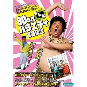『80年代テレビバラエティ黄金伝説』