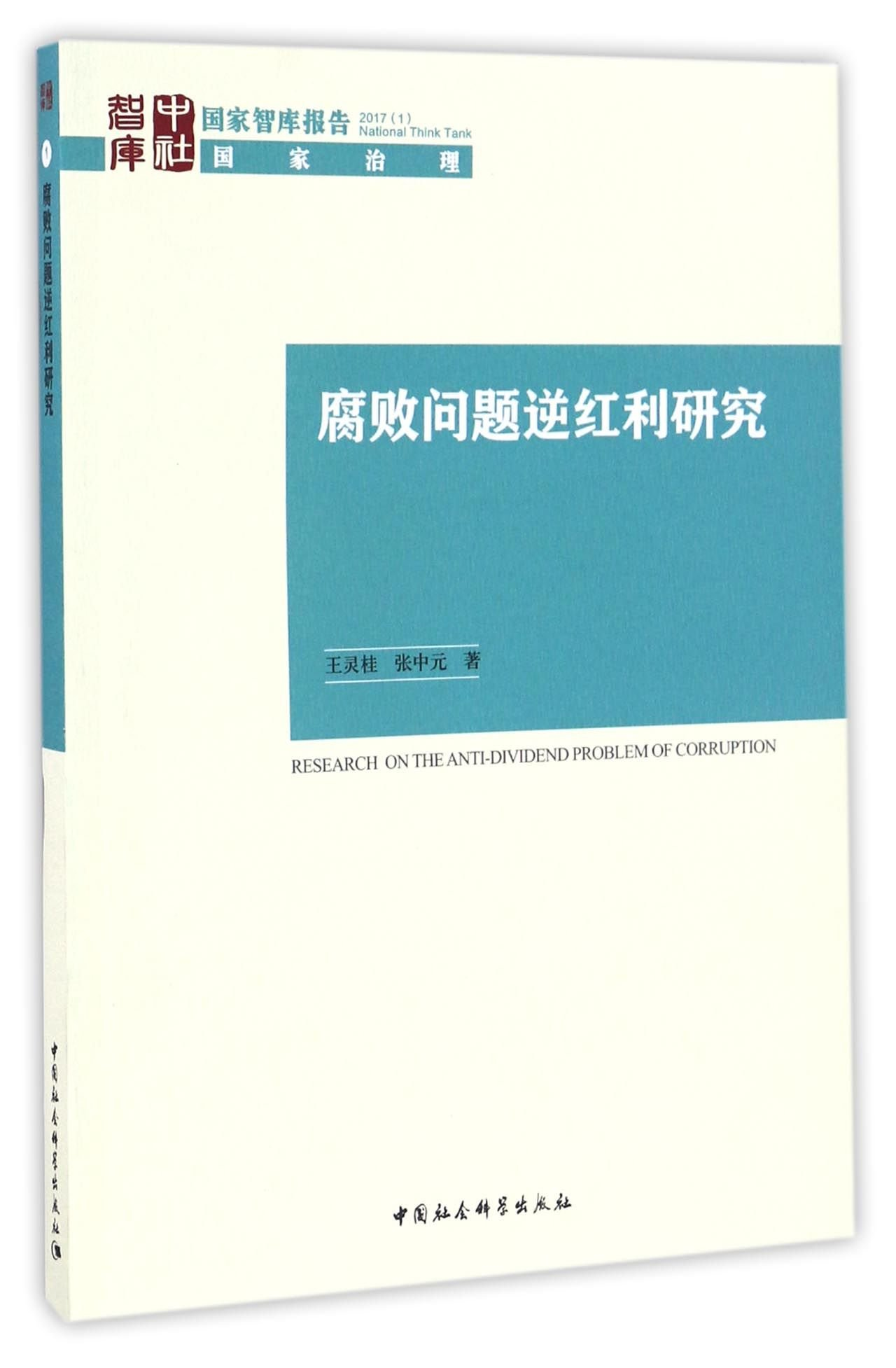 Read Online Research on the Anti-Dividend Problem of Corruption (2017) (Chinese Edition) PDF