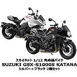 スカイネット 1/12 完成品ダイキャストバイク SUZUKI GSX-S1000S KATANA メタリックミスティックシルバー+グラススパークルブラック 2台セット 青島文化教材社