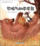 img - for Unconvinced Pipi Mouse (Chinese Edition) book / textbook / text book