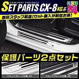 サムライプロデュース CX8 CX-8 KG系 マツダ カスタム パーツ スカッフプレート 内側 & 外側 ステンレスマット仕上 滑り止め付き
