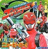 Tokumei Sentai Go-Busters (TV picture book 1525 Super Sentai series of V Kodansha) (2012) ISBN: 4063445259 [Japanese Import]