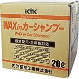 古河薬品工業(KYK) プロタイプワックスinカーシャンプーオールカラー用 20L  品番 21-202