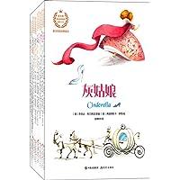 英汉双语经典童话(英汉对照)(套装共12册)