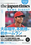 (CD1枚つき)The Japan Times News Digest Vol.72